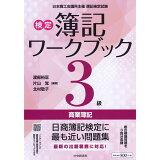 検定簿記ワークブック3級商業簿記第6版