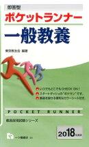 ポケットランナー一般教養(〔2018年度版〕)