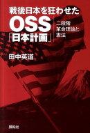 戦後日本を狂わせたOSS「日本計画」