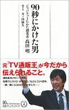 90秒にかけた男 (日経プレミアシリーズ)