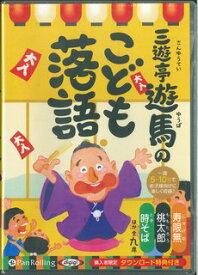 三遊亭遊馬のこども落語 (<CD>) [ 三遊亭遊馬 ]