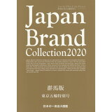 Japan Brand Collection群馬版 東京五輪特別号(2020) (メディアパルムック)