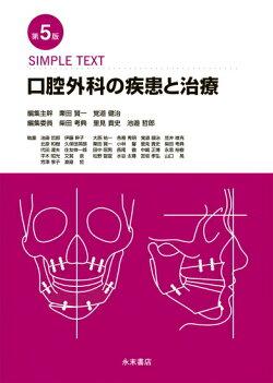 口腔外科の疾患と治療第5版