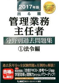 1 法令編2017年版 (出る順管理業務主任者 分野別過去問題集)