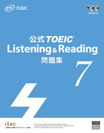 公式TOEICListening&Reading問題集(7)音声CD2枚付[EducationalTesting]