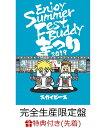【先着特典】Enjoy Summer Fest Buddy〜まつり〜(完全生産限定盤)(オリジナルダミーパスステッカー付き) [ スカイピー…