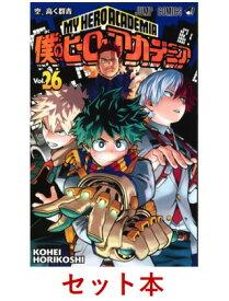 僕のヒーローアカデミア 1-26巻セット ジャンプコミックス (ジャンプコミックス) [ 堀越 耕平 ]