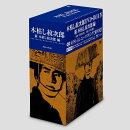 木枯し紋次郎 DVD-BOX 4 新・木枯し紋次郎編
