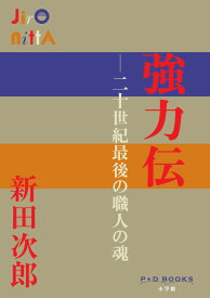 強力伝 二十世紀最後の職人の魂 (P+D BOOKS) [ 新田 次郎 ]