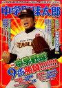 中学野球太郎(Vol.14)