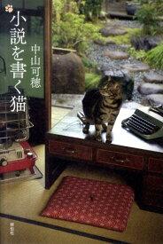 小説を書く猫 [ 中山可穂 ]
