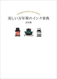 美しい万年筆のインク事典 [ 武田 健 ]