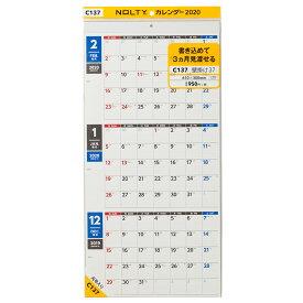 C137 NOLTYカレンダー壁掛け37 2020年1月始まり ([カレンダー])
