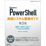 Windows PowerShell実践システム管理ガイド第3版 (TechNet ITプロシリーズ)