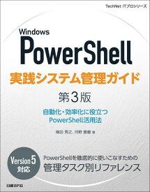 Windows PowerShell実践システム管理ガイド 第3版 自動化・効率化に役立つPowerShell活用法 [ 横田 秀之 ]