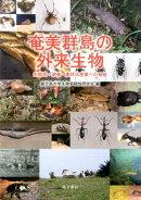 奄美群島の外来生物