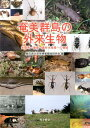 奄美群島の外来生物 生態系・健康・農林水産業への脅威 [ 鹿児島大学生物多様性研究会 ]