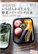 あな吉さんのゆるベジいちばんかんたんな、野菜フリージングの本