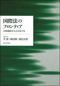 国際法のフロンティア 宮崎繁樹先生追悼論文集 [ 平 覚 ]