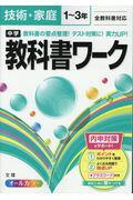 中学教科書ワーク技術・家庭1年〜3年全教科書対応