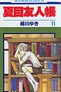 夏目友人帳(第11巻)
