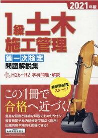 1級土木施工管理第一次検定問題解説集(2021年版) [ 地域開発研究所 ]