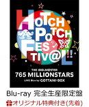 【楽天ブックス限定先着特典】THE IDOLM@STER 765 MILLIONSTARS HOTCHPOTCH FESTIV@L!! LIVE Blu-ray GOTTANI-B…