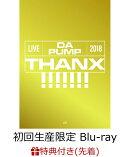 【先着特典】LIVE DA PUMP 2018 THANX!!!!!!! at 東京国際フォーラム ホールA(初回生産限定盤)(スマプラ対応)(ライ…