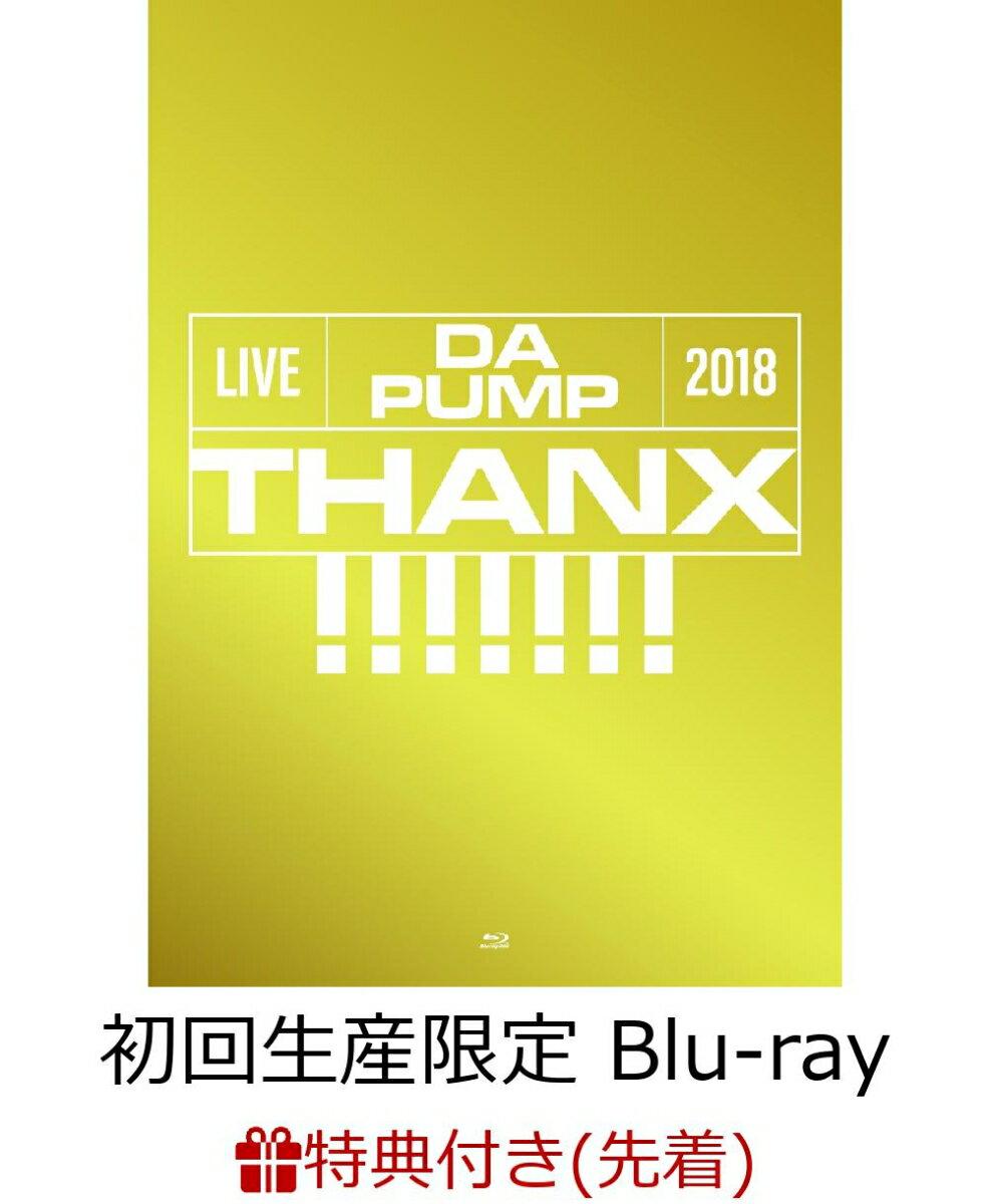 【先着特典】LIVE DA PUMP 2018 THANX!!!!!!! at 東京国際フォーラム ホールA(初回生産限定盤)(スマプラ対応)(ライブ写真ポストカード7種セット付き)【Blu-ray】 [ DA PUMP ]