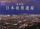 日本夜景遺産最新版