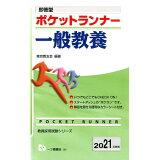 ポケットランナー一般教養(2021年度版) (教員採用試験シリーズ)