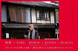 時間~TIME BOWIE×KYOTO×SUKITA - 鋤田正義が撮るデヴィッド・ボウイと京都 - [ 鋤田 正義 ]