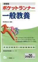 ポケットランナー一般教養(2020年度版)