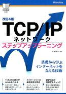 TCP/IPネットワークステップアップラーニング改訂4版