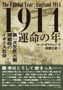 1914-運命の年