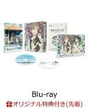 【楽天ブックス限定先着特典】海辺のエトランゼ 豪華版(数量限定生産)【Blu-ray】(ポストカード6枚セット)
