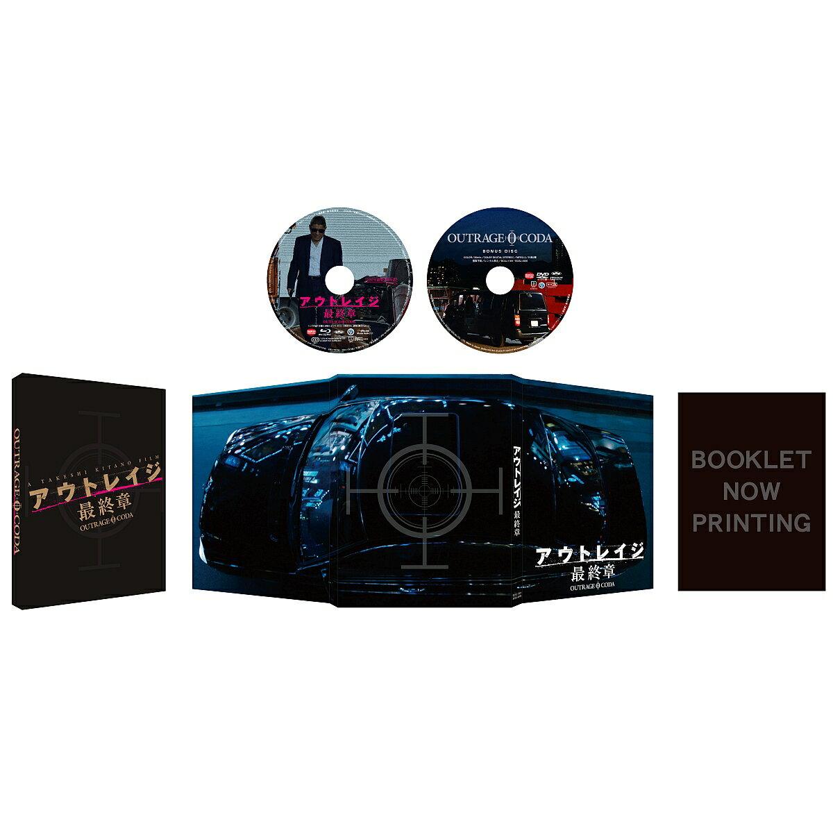 アウトレイジ 最終章 スペシャルエディション(特装限定版)【Blu-ray】 [ ビートたけし ]