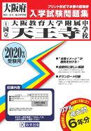大阪教育大学附属天王寺中学校(2020年春受験用)