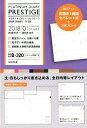 プラチナダイアリー・プレステージ2018年1月始まりB-320 [ 成美堂出版編集部 ]