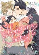 ケダモノアラシーHug me baby!-