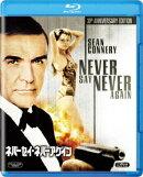 ネバーセイ・ネバーアゲイン【Blu-ray】