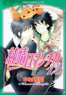 純情ロマンチカ(第12巻)