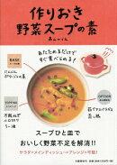 【謝恩価格本】作りおき野菜スープの素