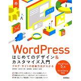 WordPressはじめてのデザイン&カスタマイズ入門