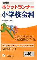 ポケットランナー小学校全科(2018年度版)