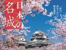 カレンダー2019 日本の名城