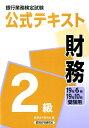 銀行業務検定試験公式テキスト財務2級(2019年6月・10月受験用) [ 経済法令研究会 ]