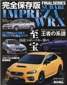 FINALSERIES インプレッサ/WRX (サンエイムック)