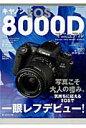 キヤノンEOS 8000Dマニュアル 写真こそ大人の嗜み。気持ちに応えるEOSで一眼レフ (日本カメラmook)
