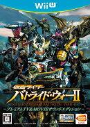 仮面ライダー バトライド・ウォー2 プレミアムTV&MOVIEサウンドエディション Wii U版